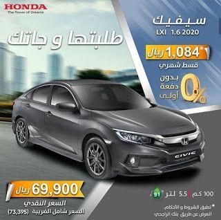 عروض هوندا Honda على السيارات لشهر رمضان المبارك In 2020 Honda Toy Car Sports Car