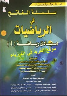 تحميل منهج مبادئ رياضة 1 Pdf سلسلة الفاتح في الرياضيات Mathematics Books Principles