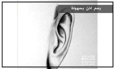 مدونة شمس تعلم رسم الاذن بسهولة Blog Blog Posts Post
