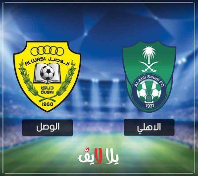 مشاهدة مباراة الاهلي السعودي اليوم ضد الوصل الاماراتي بث مباشر في البطولة العربية Sport Team Logos Team Logo Juventus Logo
