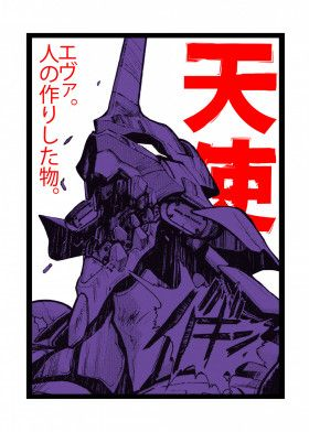 'evangelion 01' Metal Poster - Walter Medina Ferada   Displate