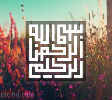 صور مكتوب عليها بسم الله الرحمن الرحيم بأشكل جميلة جدا Islamic Art Islamic Patterns Calligraphy Art