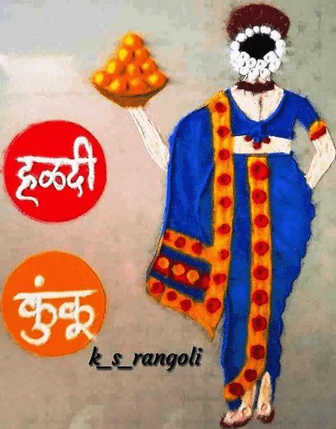 Haldi Kumkum Rangoli Design Images (Haldi Kumkum Rangoli Kolam Ideas)