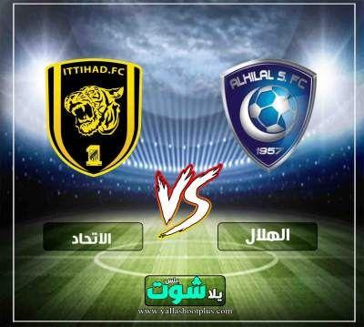 مشاهدة مباراة الهلال والاتحاد بث مباشر يلا شوت اليوم 21 2 2019 في الدوري السعودي Juventus Logo Sport Team Logos