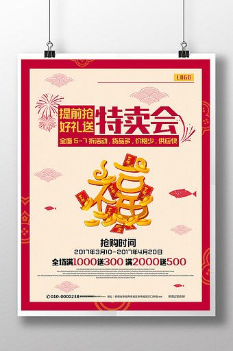 Year End New Year Goods Street Mall Supermarket Sale Promotion Poster Display Board Psd Free Download Pikbest Supermarket Fun Festival Promotional Gifts