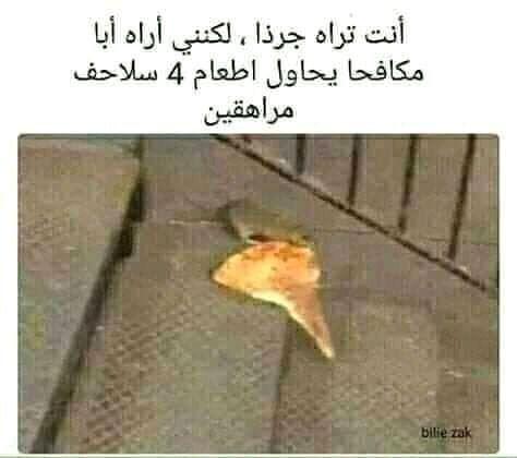 نكت انمي Funny Reaction Pictures Arabic Funny Funny Games