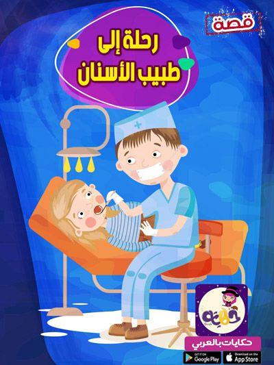 قصص اطفال عن طبيب الاسنان قصص مكتوبة تطبيق حكايات بالعربي Character Family Guy Animals