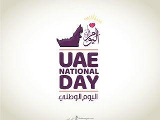صور تهنئة العيد الوطني ال49 بالامارات بطاقات معايدة اليوم الوطني الإماراتي 2020 Uae National Day Home Decor Decals National Day