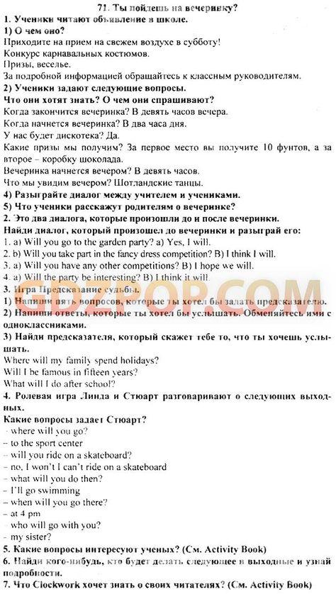 шах-назарова английский для вас ответы