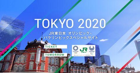 JR東日本は、東京2020オフィシャル旅客鉄道輸送サービスパートナーとして東京2020大会成功への貢献をめざします。この特設サイトでは、オリンピック・パラリンピックに向けたJR東日本の取組みや活動をご紹介します。