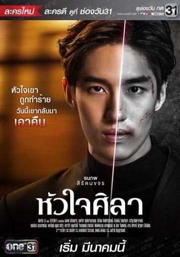 Hua Jai Sila 2019 Thai Drama Revenge Torn