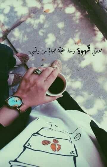 Pin By Mahy Mahmoud On Coffee Coffee Words Coffee Love Coffee Quotes