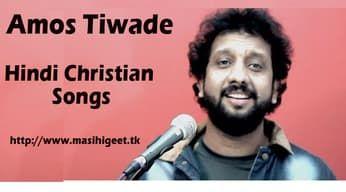 Amos Tiwade Hindi Christian Songs Christian Songs Songs Praise And Worship Songs