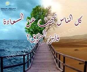 تعرف على الله بأسماءه وصفاته Allah