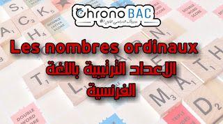الأعداد الترتيبية باللغة الفرنسية Les Nombres Ordinaux