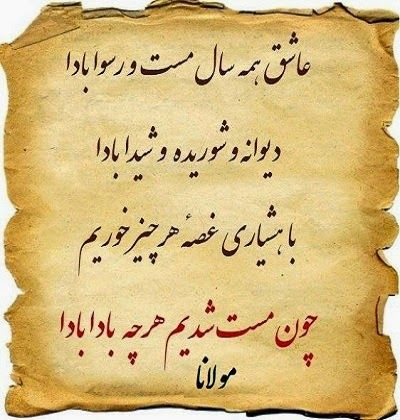 Maulana Rumi Online Maulana In Farsi Persian Quotes Afghan Quotes Hafez Quotes