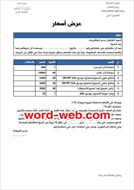 نموذج عرض اسعار وورد ويب Quote Template Word Web Words