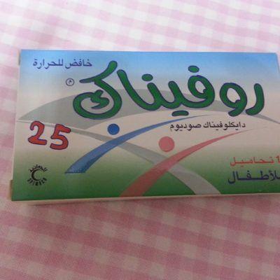 تحاميل روفيناك للأطفال Healthy Life Personal Care Gum