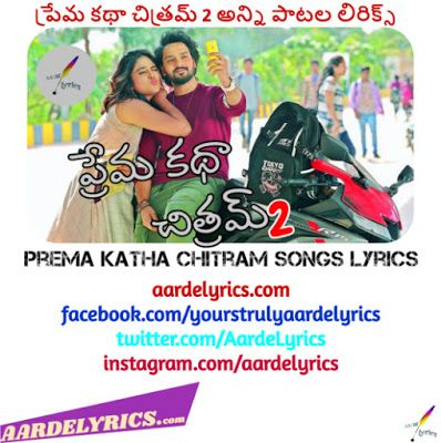 Prema Katha Chitram 2 2019 Telugu Movie Songs Lyrics Sumanth Ashwin Nandita Swetha Song Lyrics Movie Songs Songs