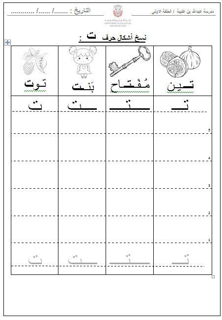 أوراق عمل حرف التاء للصف الاول الفصل الدراسي الاول مدونة تعلم Learn Arabic Language Learning Arabic Arabic Worksheets