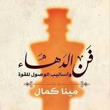 Pin by Maria Alrawi on عاشقة الكتب