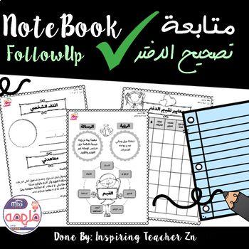 Notebook Follow Up متابعة تصحيح الدفتر Education English Notebook Primary Grades
