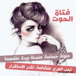 فتاة الحوت صور Beautiful Words Funny Arabic Quotes Body Love