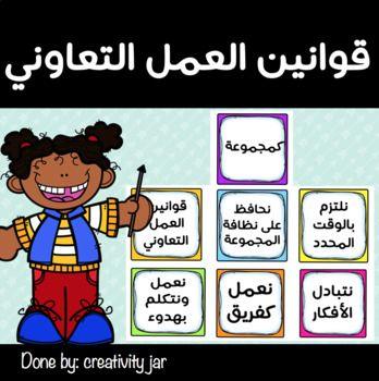 قوانين العمل التعاوني Preschool Classroom Themes School Art Activities Teaching Kids Respect
