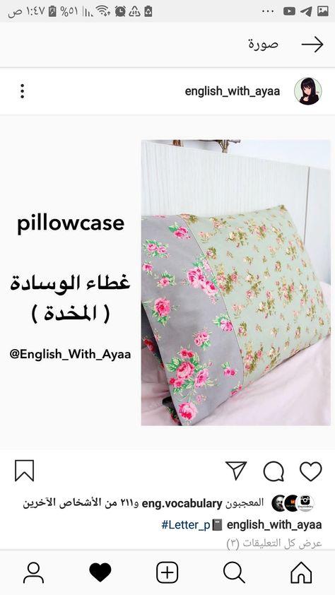 Arabic English   Bed pillows, Pillows