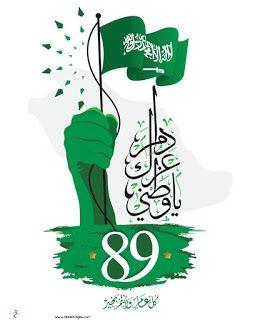 صور تهنئة اليوم الوطني 2020 اعمال بالصور عن اليوم الوطني السعودي S Love Images National Day Saudi National Day