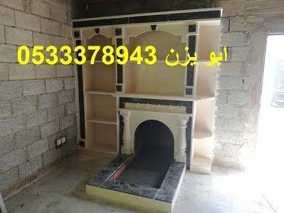 مشبات مشبات السعودية صور مشبات ديكورات مشبات 0533378943 Home Decor Home Decor