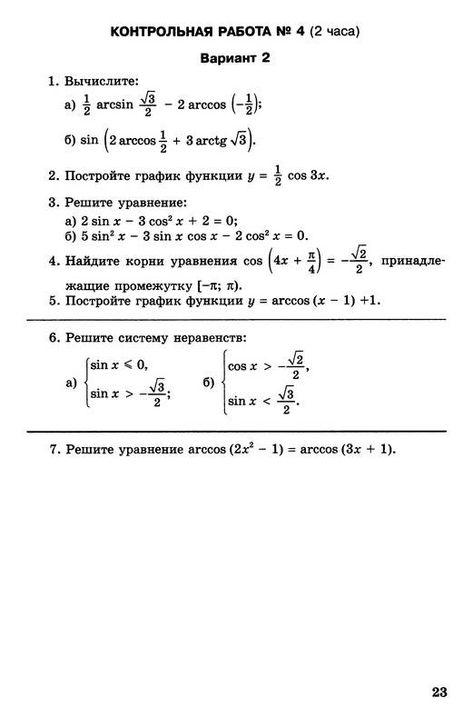 Новая историю 1500-1800 страница 283 вопрос 1 ответ на вопрос 7 класс