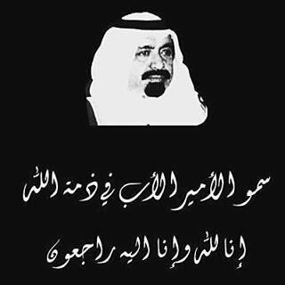 اللهم ارحمه واغفرله وابدله دارا خيرا من داره واهلا خيرا من اهله اللهم ارزقه الجنه واعذه من عذاب النار The Grandfather Of The Emir Of Poster Movie Posters Art