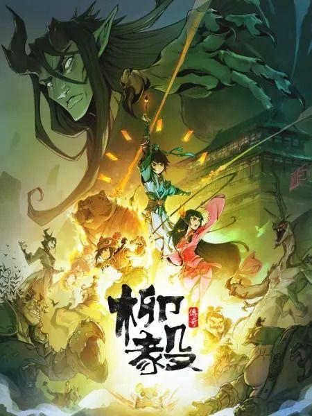 Legend Of Liu Yi Liu Yi Chuan Qi Anime Summer Anime Wallpaper Download Hd Anime Wallpapers Chinese anime wallpaper hd