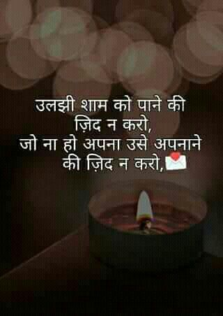 Pin about Shyari hindi Hindi quotes and Crush quotes on My