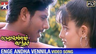 Download Varushamellam Vasantham Movie Songs Enge Andha Vennila Song Manoj Kunal Anita Unni Menon Mp3 Mp3eg Movie Songs Songs Movies