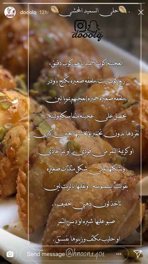 Pin By Muna On معجنات Food Recipes Cooking