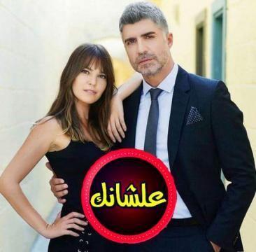 مسلسل عروس بيروت الحلقة ٢١