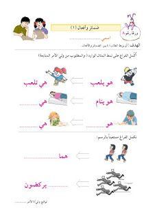 لغة عربية روضة العلم للاطفال Teach Arabic Learn Arabic Language Learning Arabic