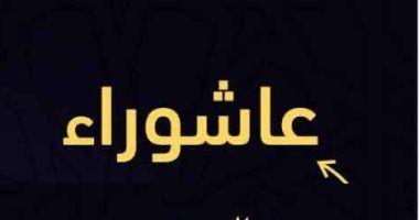 دعاء يوم عاشوراء خير الأيام صوما بعد رمضان Tech Company Logos Company Logo Amazon Logo