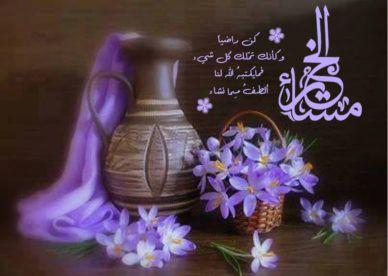 مساء الخير كلمات جميلة على صور المساء جديده عالم الصور Islamic Love Quotes Good Evening Glass Vase