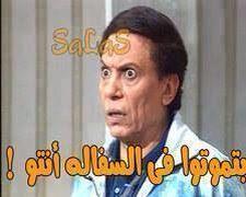 0d57a5bff7c5f4f6e6af8580f6e3462c expressions comment lmaoooooo ya5ribaitek fada7tena ya morsi egyptian style
