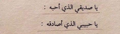 100 Best ك ل مـات ل يست ك الكلم ات Images In 2020 Arabic Quotes Arabic Words Arabic Love Quotes