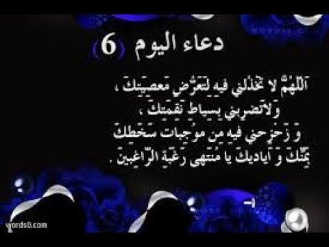 كلشي وكلاشي دعاء اليوم السادس من شهر رمضان المبارك Incoming Call Screenshot Blog Posts Incoming Call