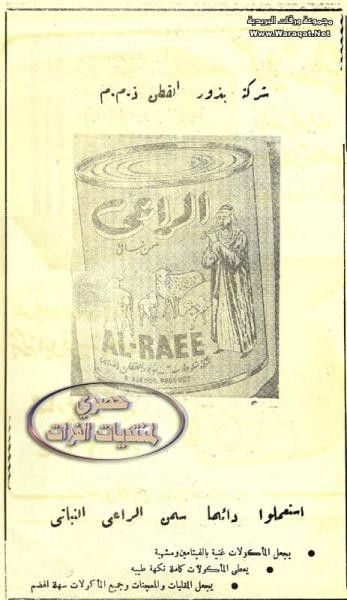 بوسترات اعلانات أيام زمان العراق In 2020 Vintage World Maps Old Photos Iraq