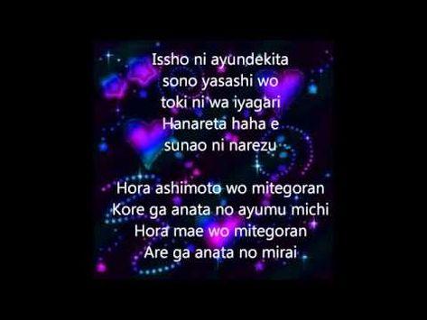 Mirae Kiroro Lyrics Kiroro Japanese Song Lyrics