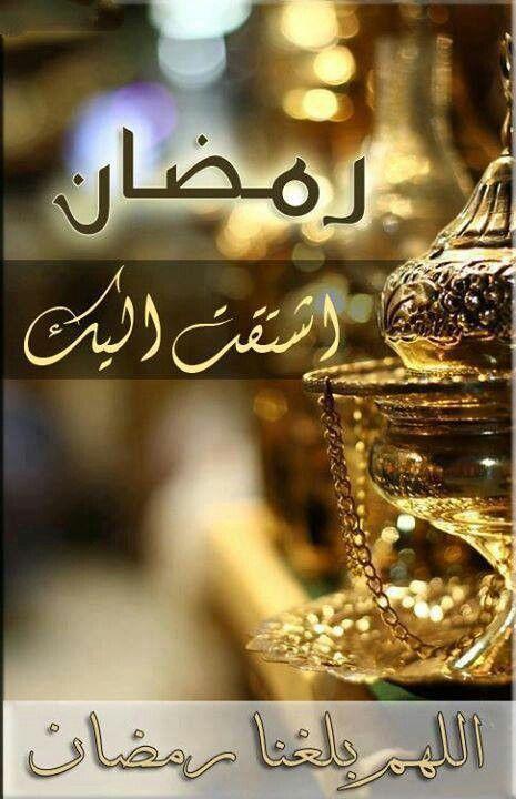 رمضان Ramadan Kareem Ramadan Ramadan Greetings