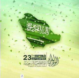 صور تهنئة اليوم الوطني 2020 اعمال بالصور عن اليوم الوطني السعودي S Love Images Day National Day