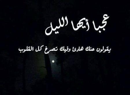 أغلبنا يأتي عليه فترة معينة بحياته لا يمكنه النوم خلال فترة الليل ويسهر لأوقات طويلة ولكن ذلك السهر Good Day Quotes Pretty Quotes Funny Arabic Quotes