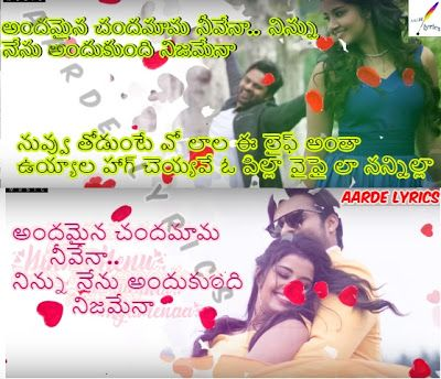 Andhamaina Chandhamaama Neevena Song Lyrics From Tej I Love